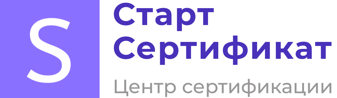 Старт Сертификат